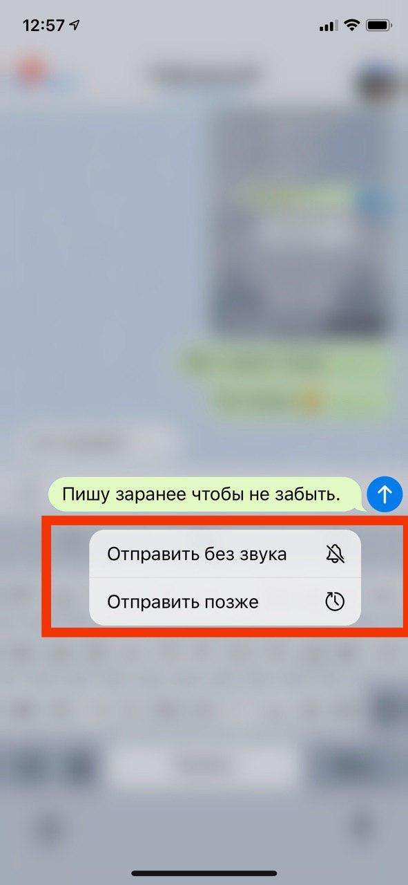 отправка сообщений без звука