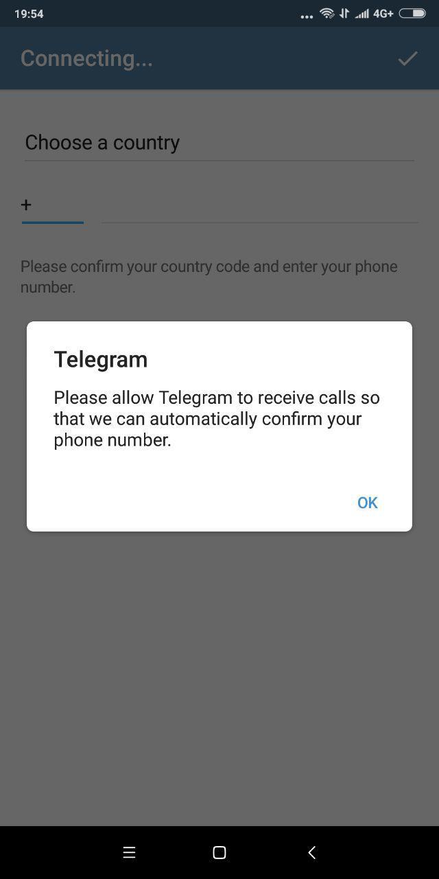 запрос на прием звонков для подтверждения номера