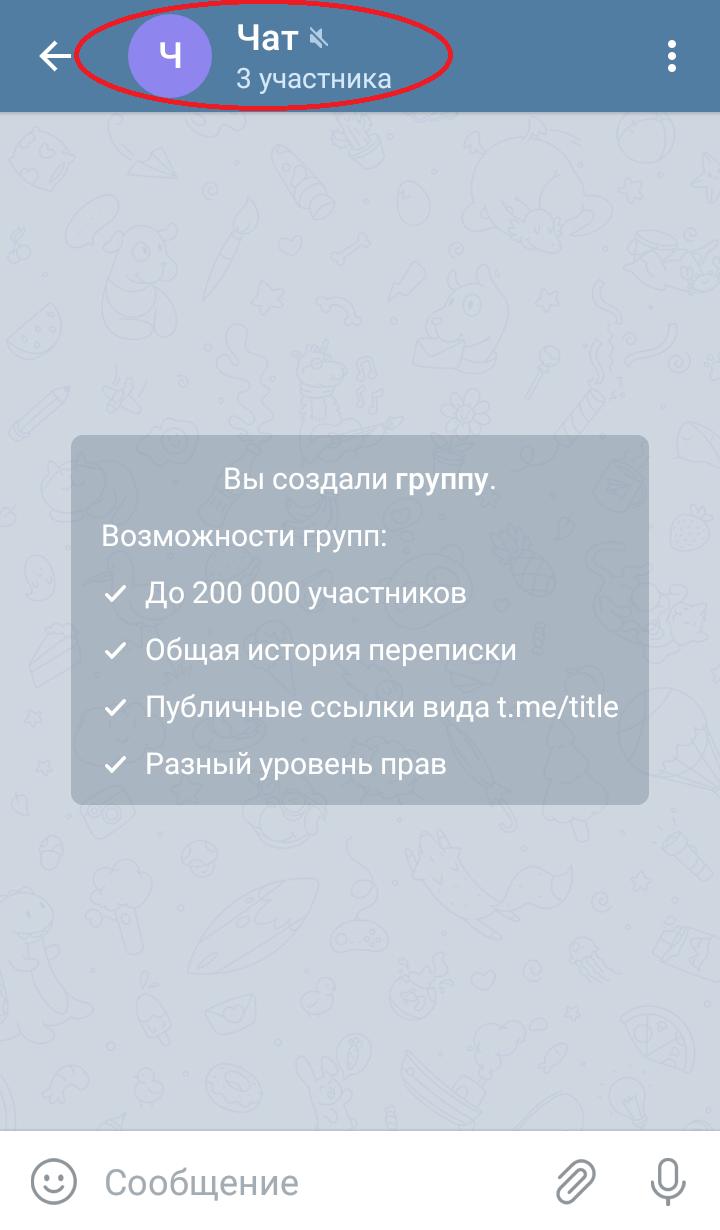 запрос информации о группе