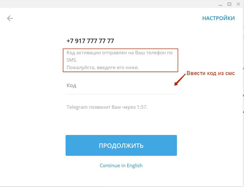 ввод кода из SMS