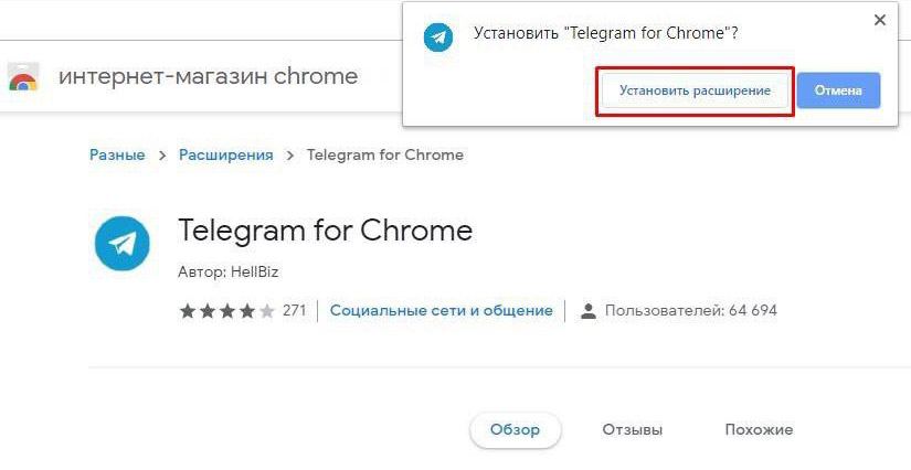 установить Telegram for Chrome